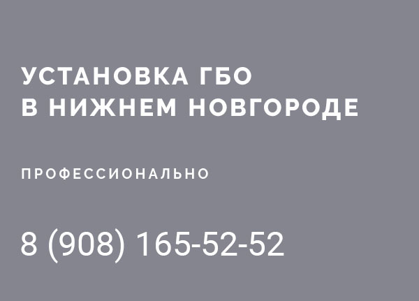 Установка ГБО Нижнем Новгороде